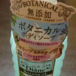 最近話題のボタニカルソープ!保湿力に優れたダイアンボタニカルで乾燥肌にさよなら出来る!?