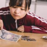 オススメ節約術5選!貯金を増やしたい学生にオススメの方法って?